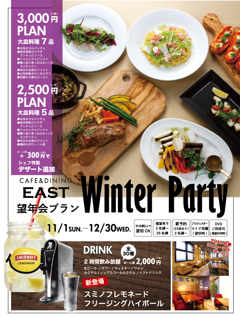 Cafe&Dining EAST 望新年会プラン WinterParty