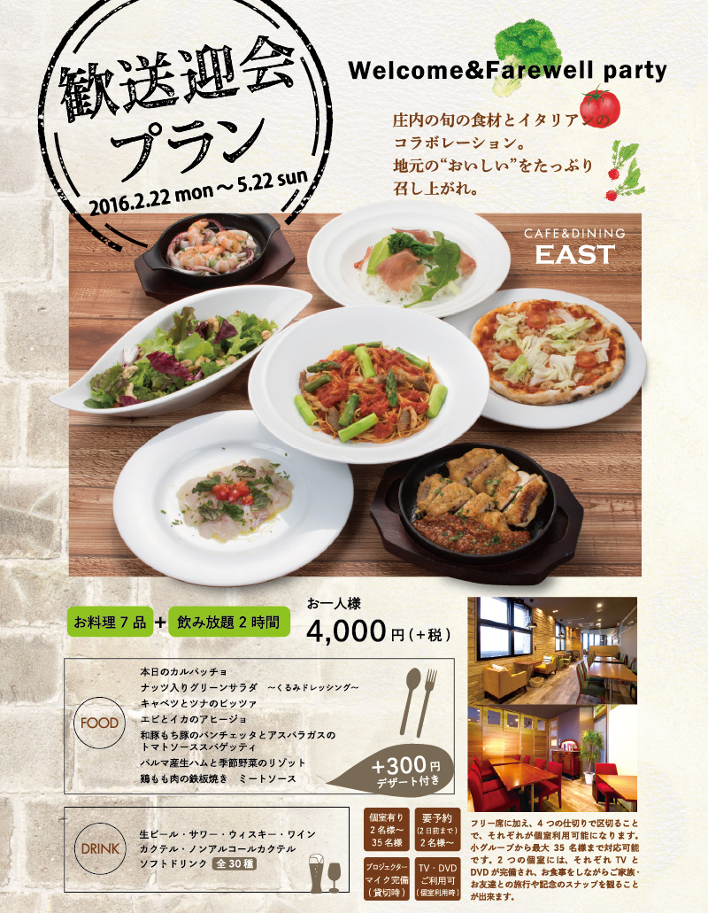 east-kansou