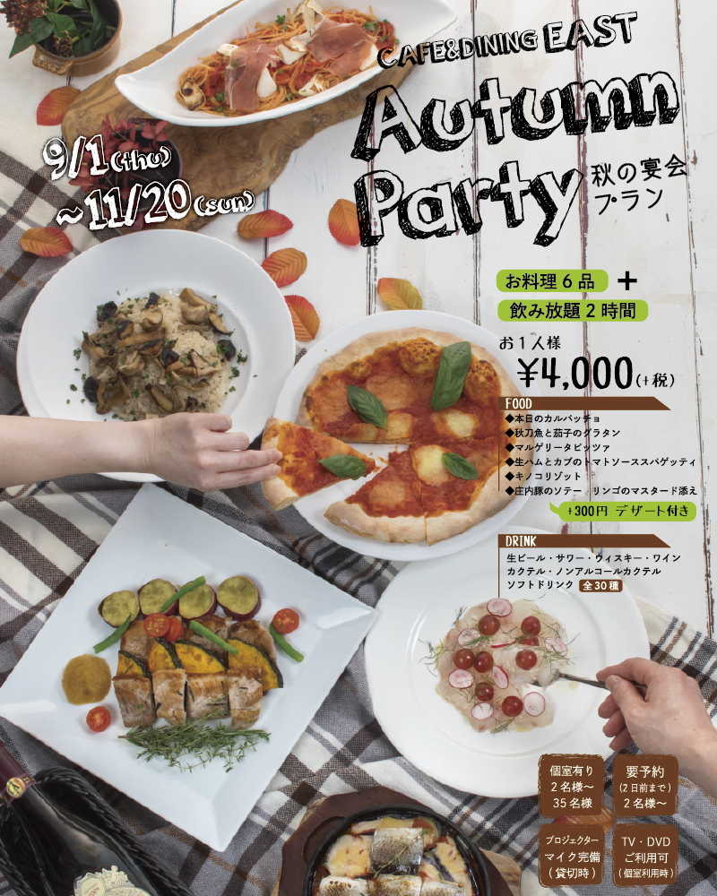 201609east-party